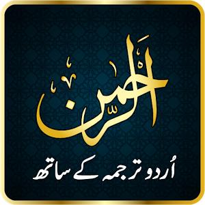Recitation of Sura ar-Rahman of Holy Quran with Urdu Translation